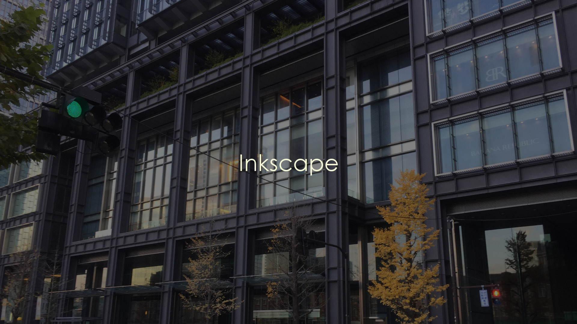 【Inkscape】MacにInkscapeをインストール