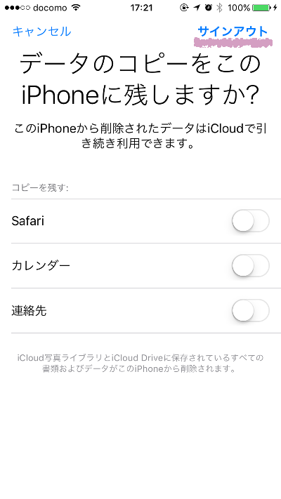【iPhone・iPad】iPhoneやiPadを初期化する方法