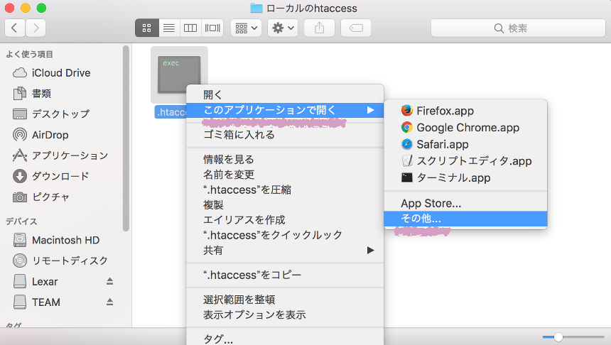 【FileZilla】.htaccessの編集方法