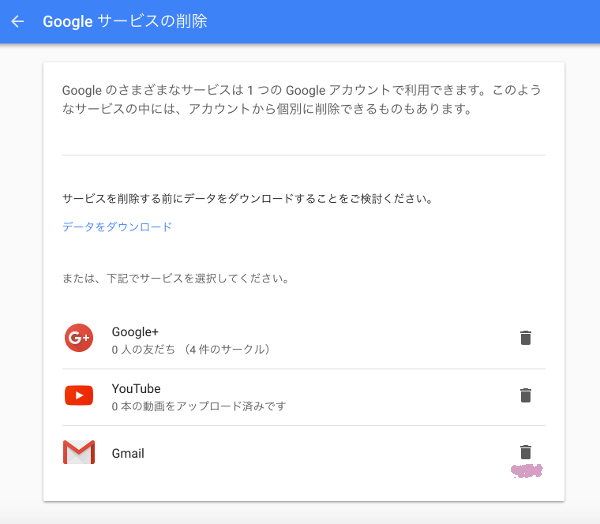 Google メアド 変更
