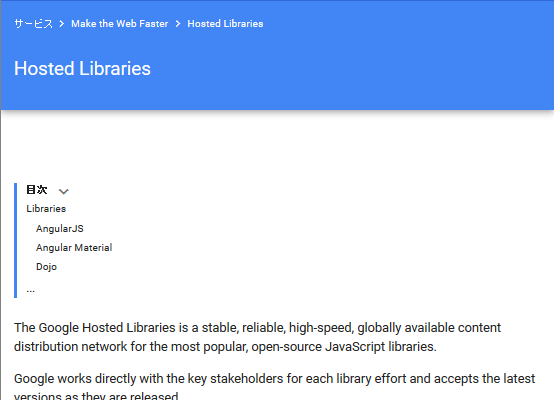 【制作Tips】Google Libraries API