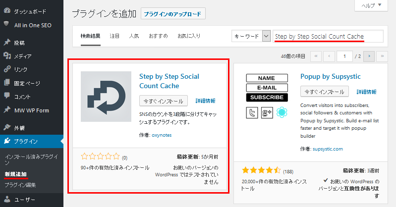 【WordPress】Step by Step Social Count Cache