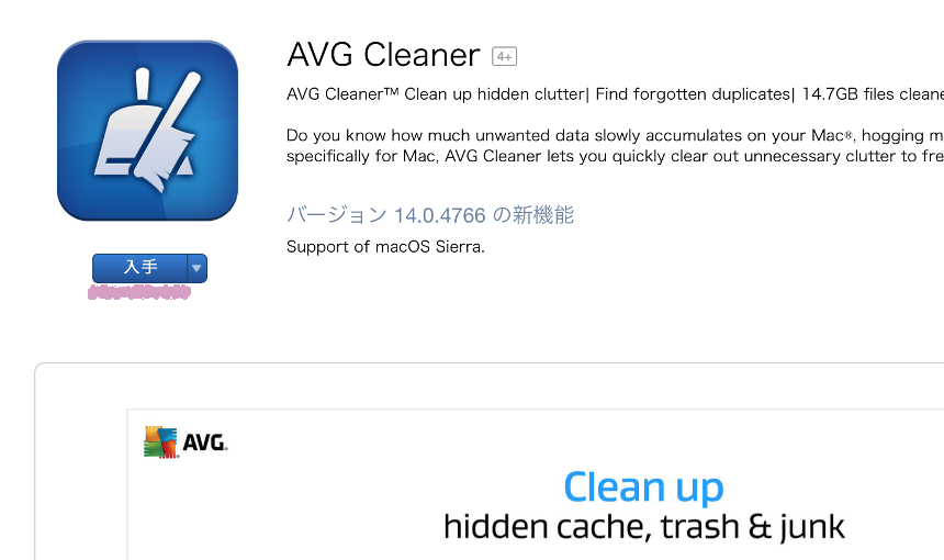 【Mac】MacにAVG Cleanerをインストール